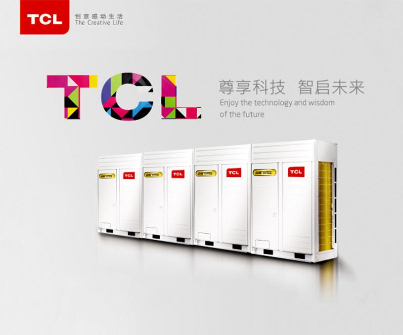 TCL品牌设计策划/品牌形象设计/LOGO设计