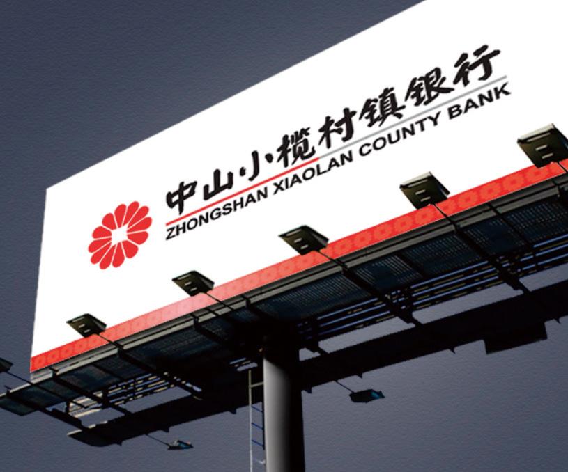 中山小榄村镇银行品牌形象设计