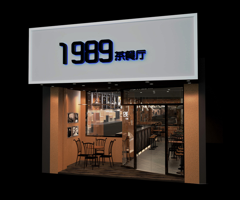 1989茶餐厅品牌策划/空间展厅设计案例