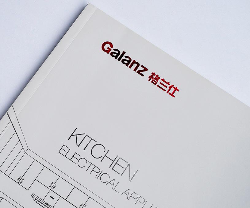 格兰仕品牌宣传画册设计