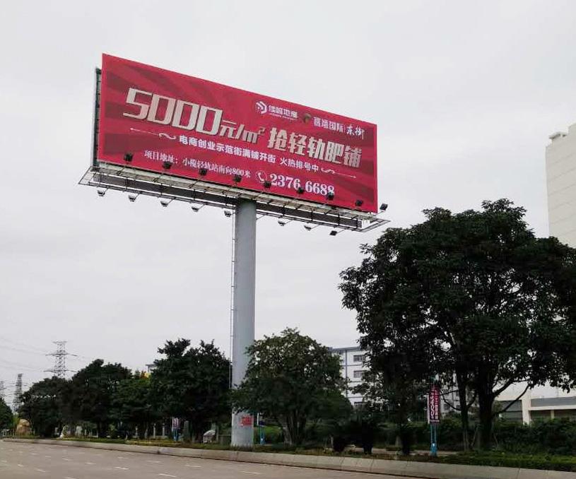 佳城地产大型广告牌设计案例