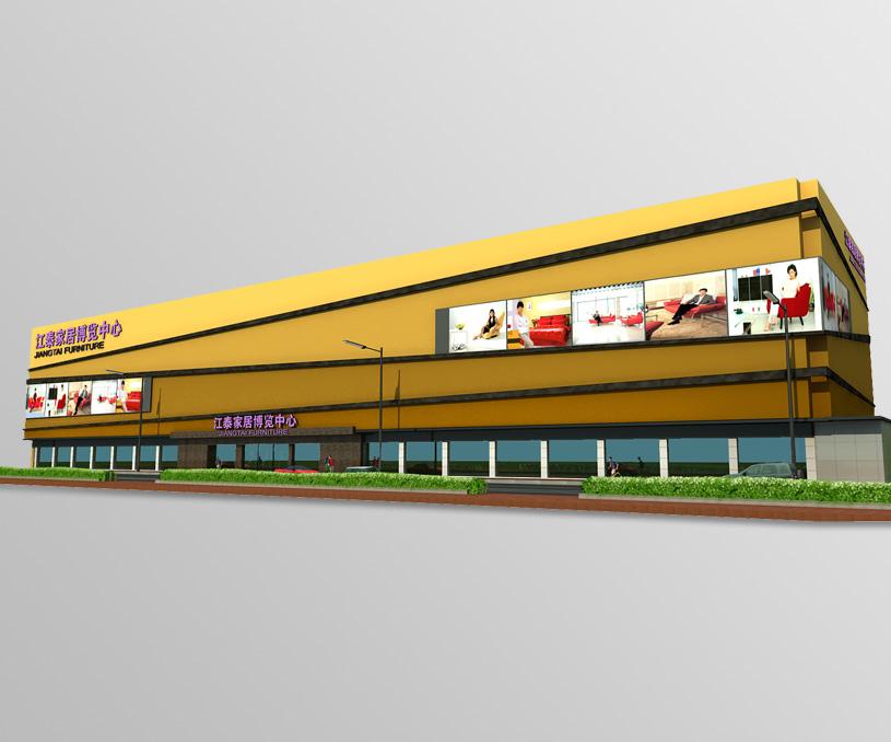 江泰家具博览中心设计/展厅设计策划