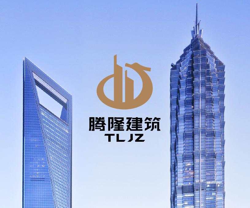 腾隆建筑品牌策划/LOGO设计