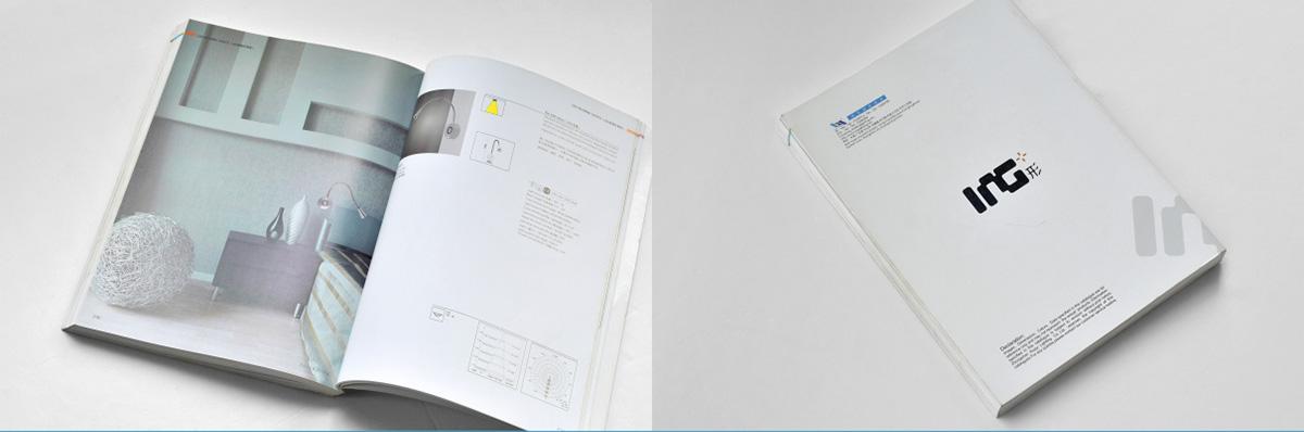 华艺灯饰照明画册设计/品牌形象设计效果图4