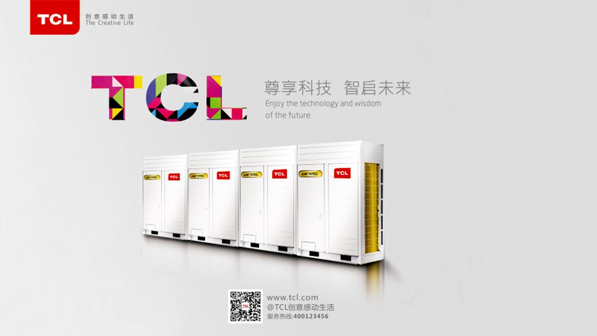 TCL品牌设计策划/品牌形象设计1