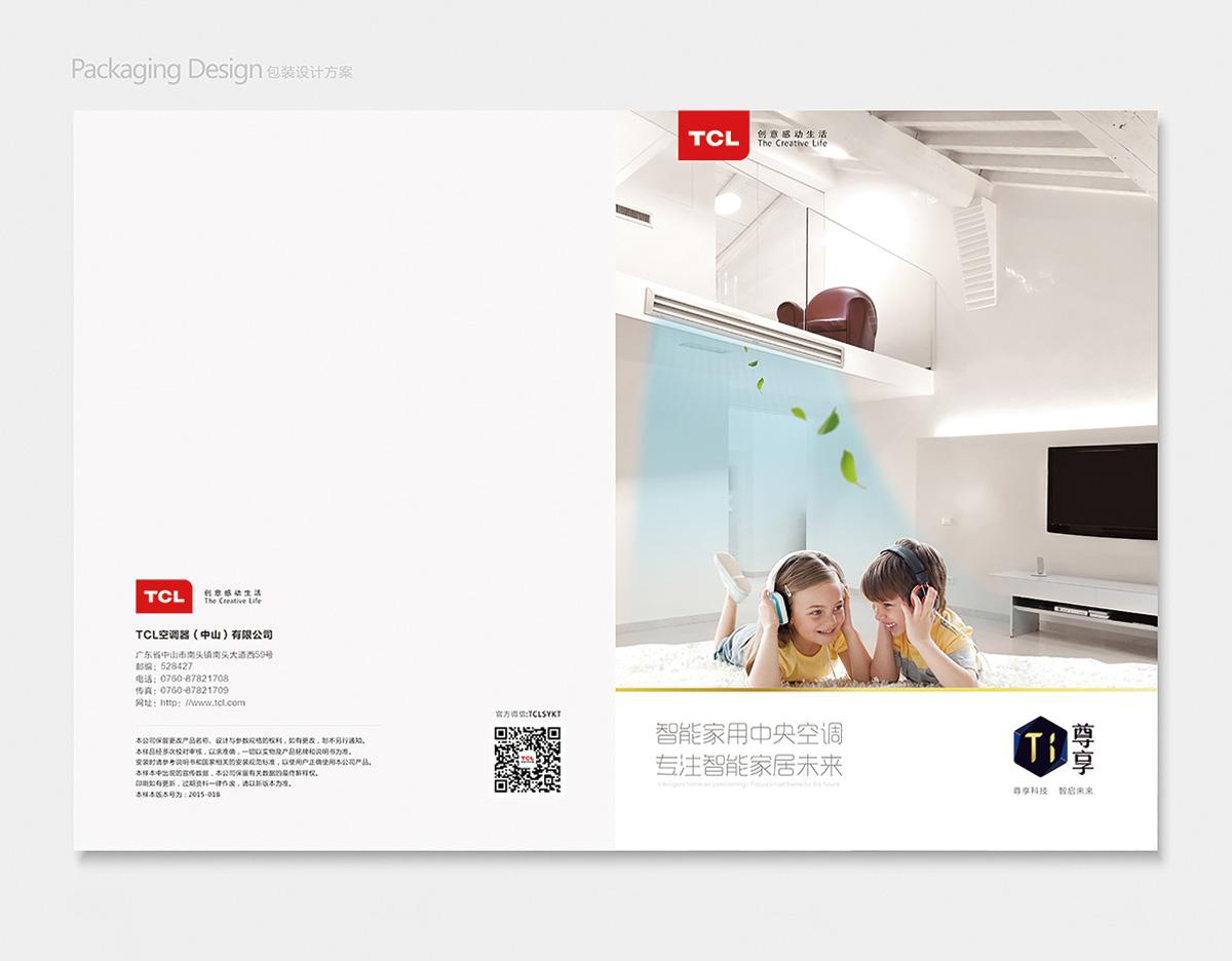 TCL品牌设计策划/品牌形象设计3