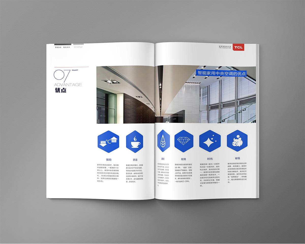 TCL品牌設計策劃/品牌形象設計4
