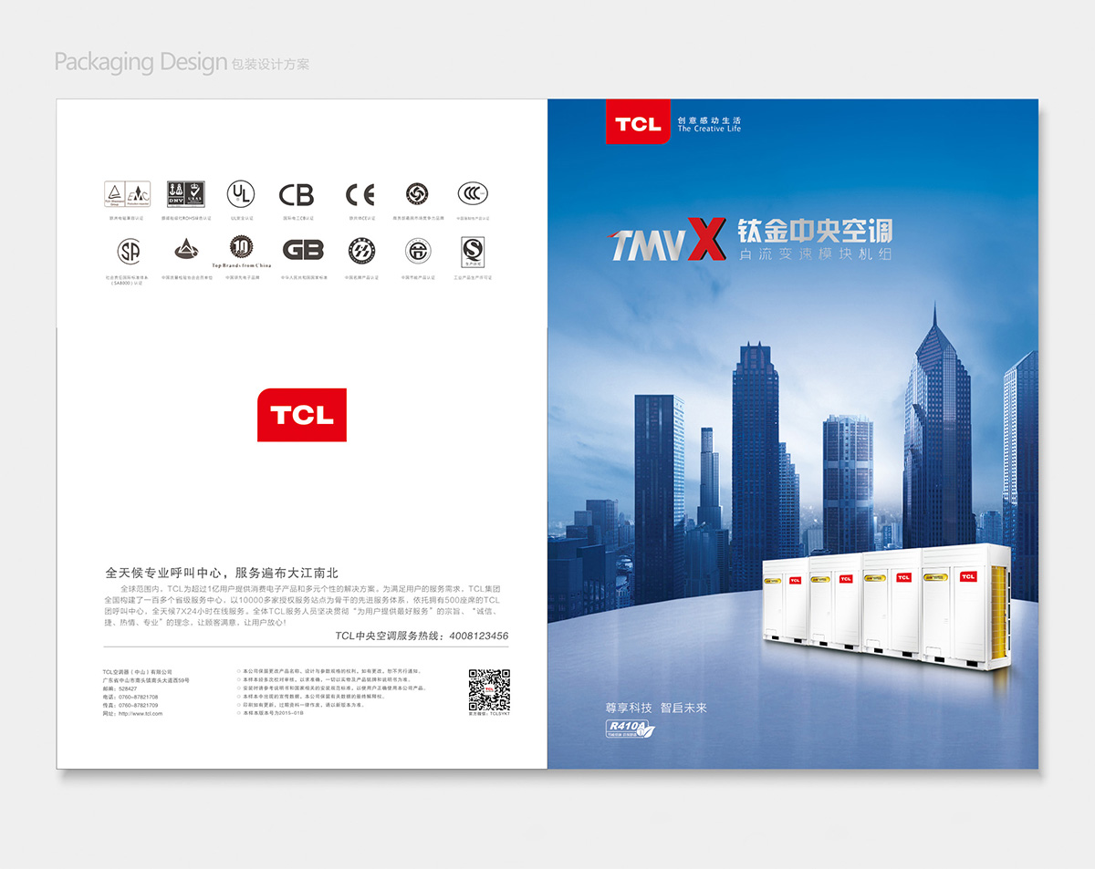 TCL品牌设计策划/品牌形象设计5