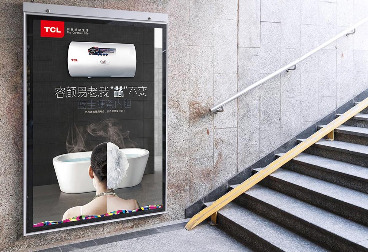 TCL品牌设计策划/品牌形象设计10