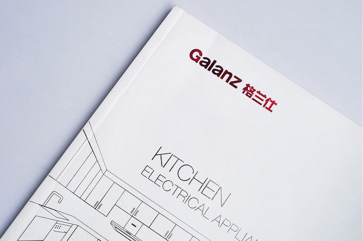 中山格兰仕品牌形象设计,包装设计,画册设计案例7