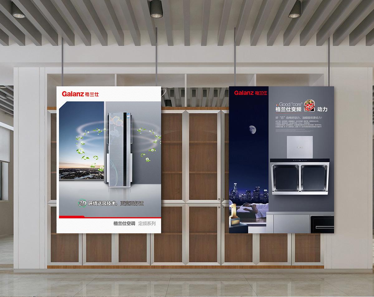 中山格兰仕品牌形象设计,包装设计,画册设计案例11