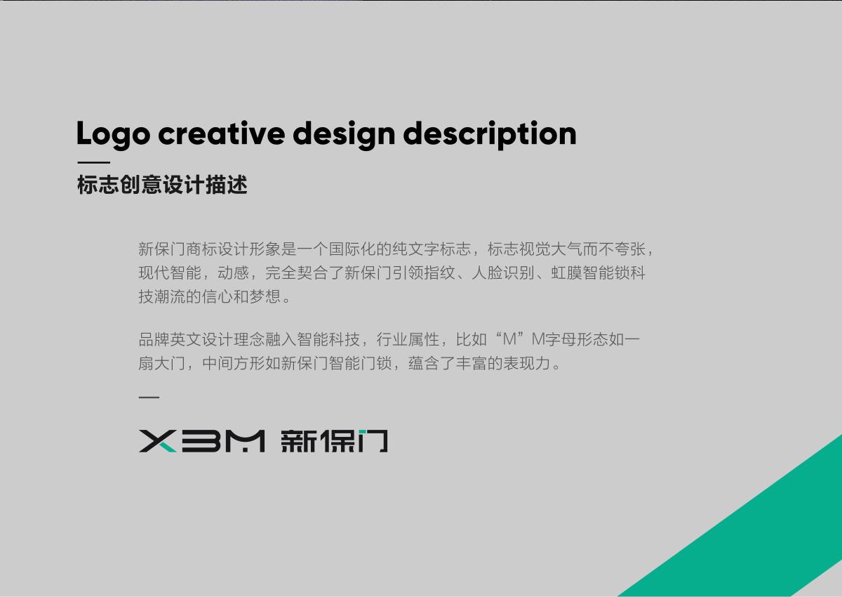 新保门品牌形象设计/包装设计/宣传画册设计/VI设计3