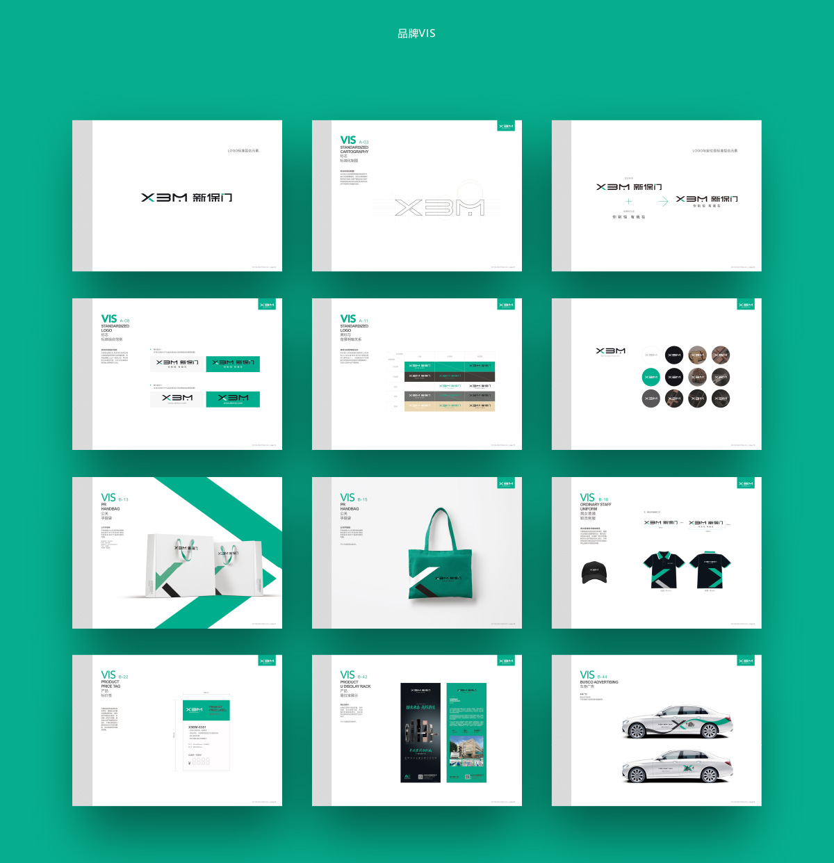 新保门品牌形象设计/包装设计/宣传画册设计/VI设计11