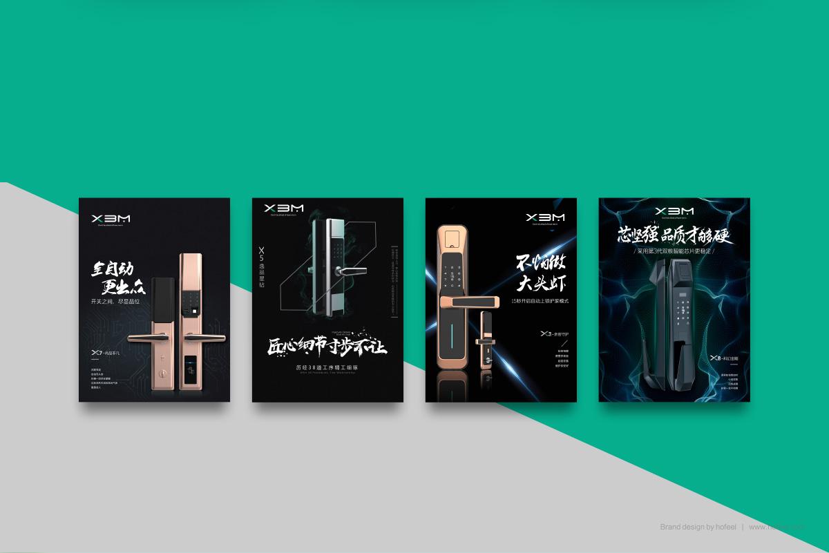 新保門品牌形象設計/包裝設計/宣傳畫冊設計/VI設計12