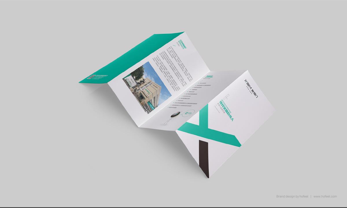 新保门品牌形象设计/包装设计/宣传画册设计/VI设计16