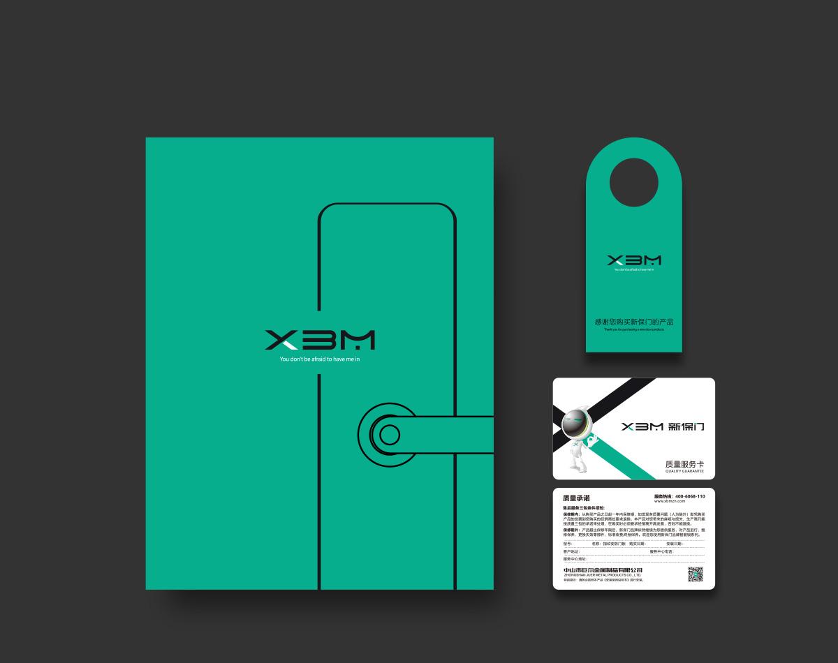 新保门品牌形象设计/包装设计/宣传画册设计/VI设计17