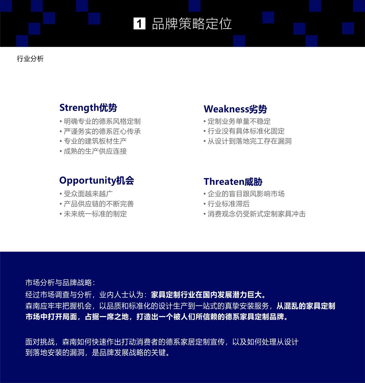 森南公司品牌形象/宣传画册/LOGO设计1