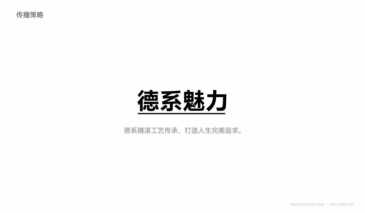 森南公司品牌形象/宣传画册/LOGO设计5