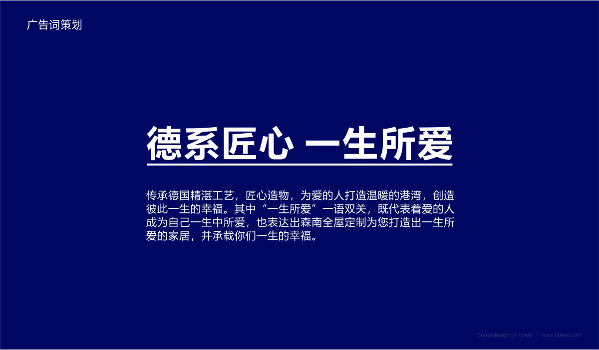 森南公司品牌形象/宣传画册/LOGO设计6