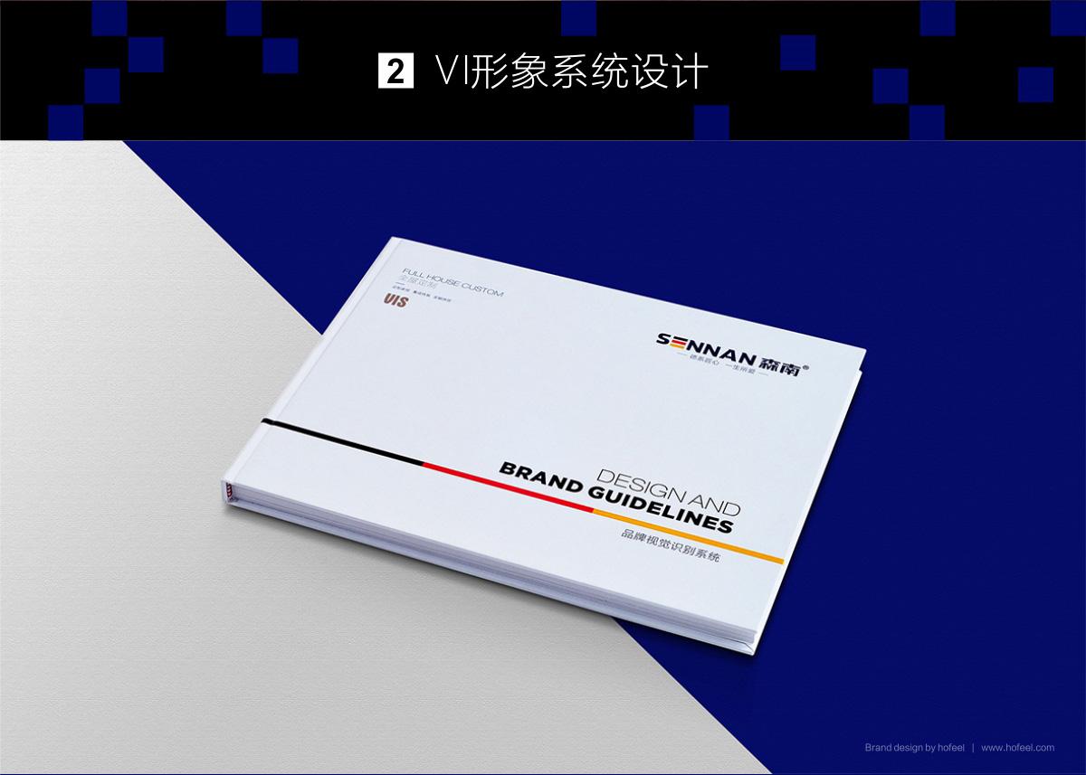 森南公司品牌形象/宣传画册/LOGO设计9