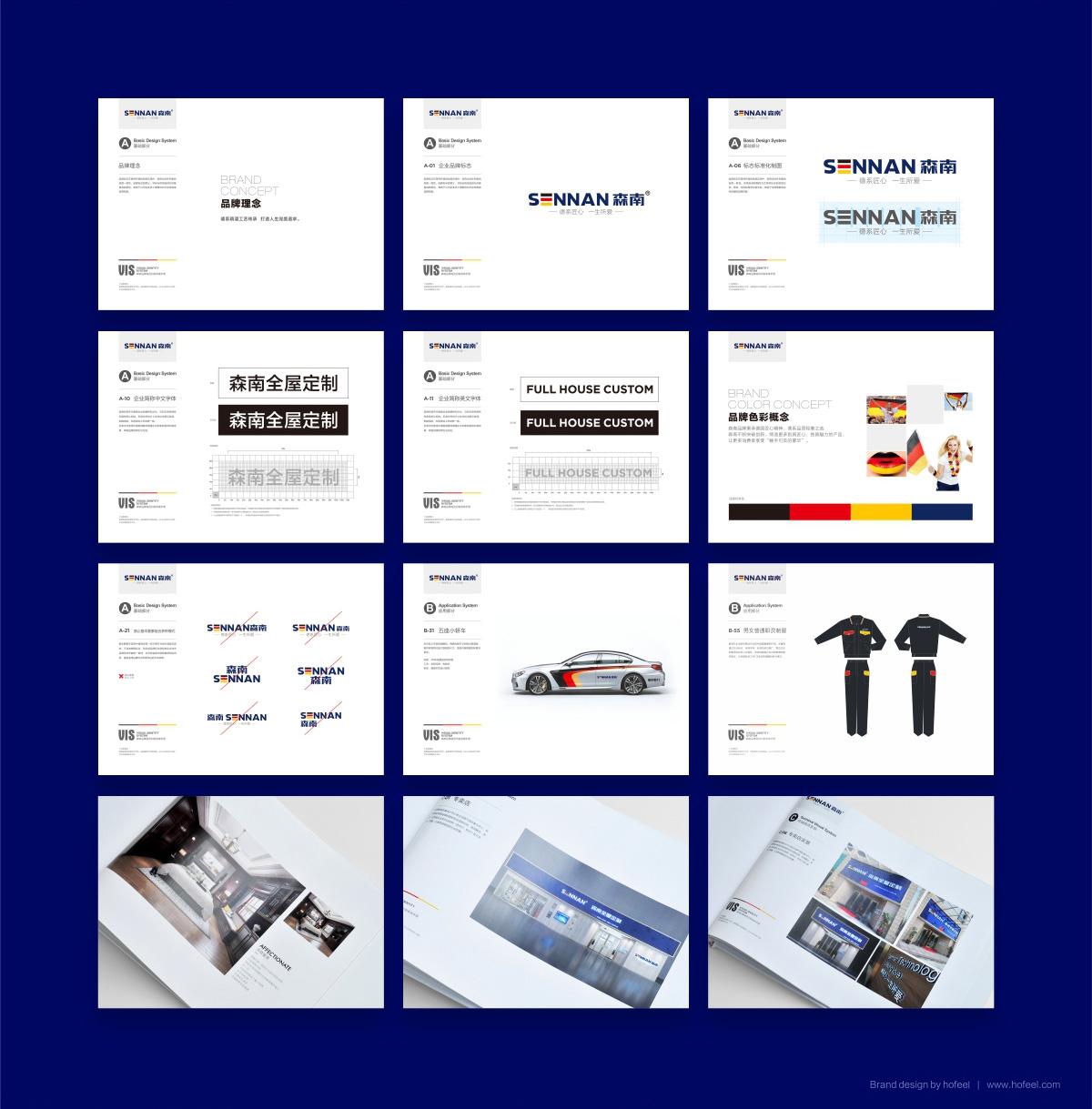 森南公司品牌形象/宣传画册/LOGO设计10