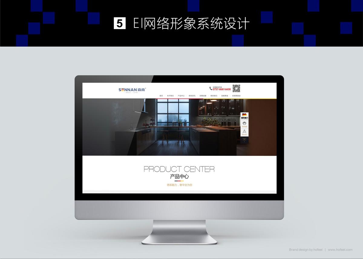 森南公司品牌形象/宣传画册/LOGO设计26