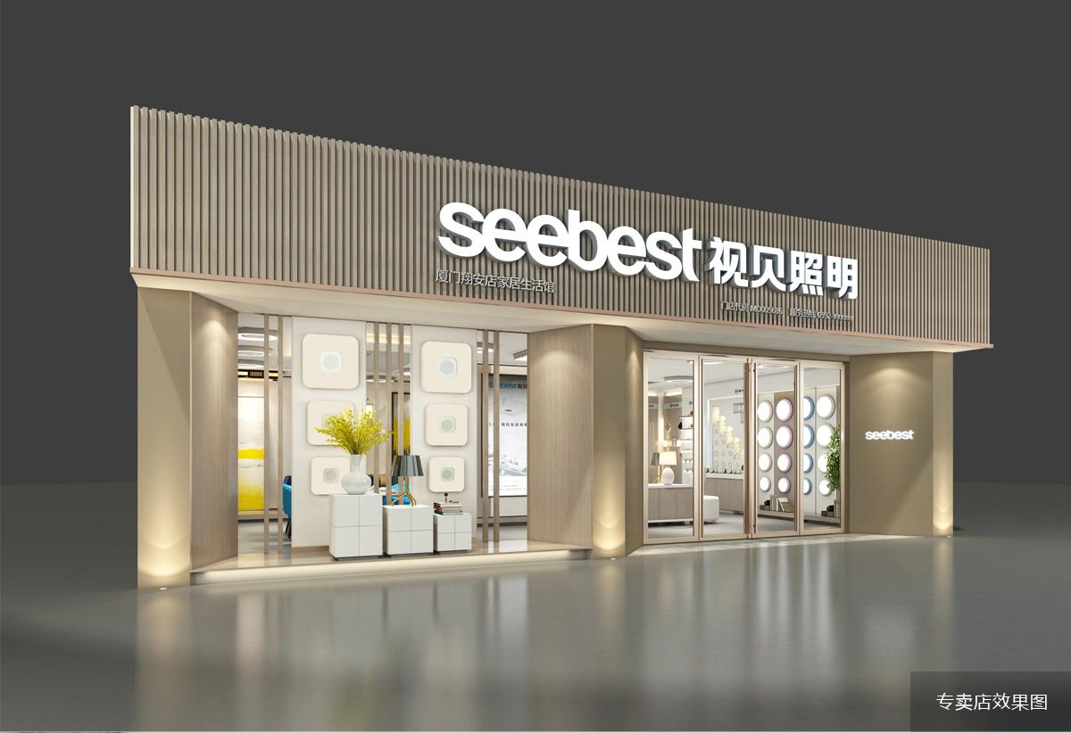 视贝照明品牌形象设计/包装设计/商业空间设计