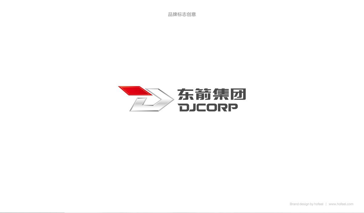 东箭集团品牌形象/画册设计效果展示