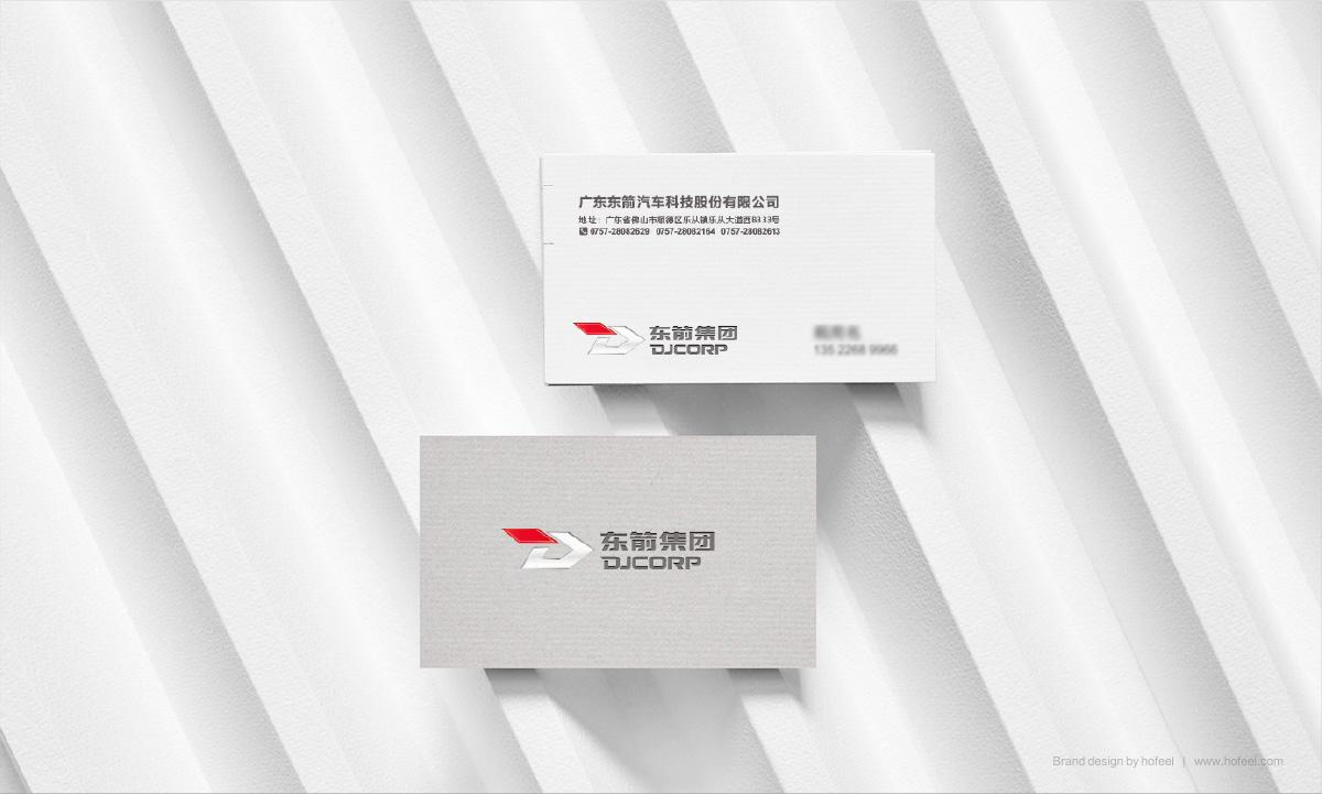 东箭集团品牌形象/画册设计效果展示3
