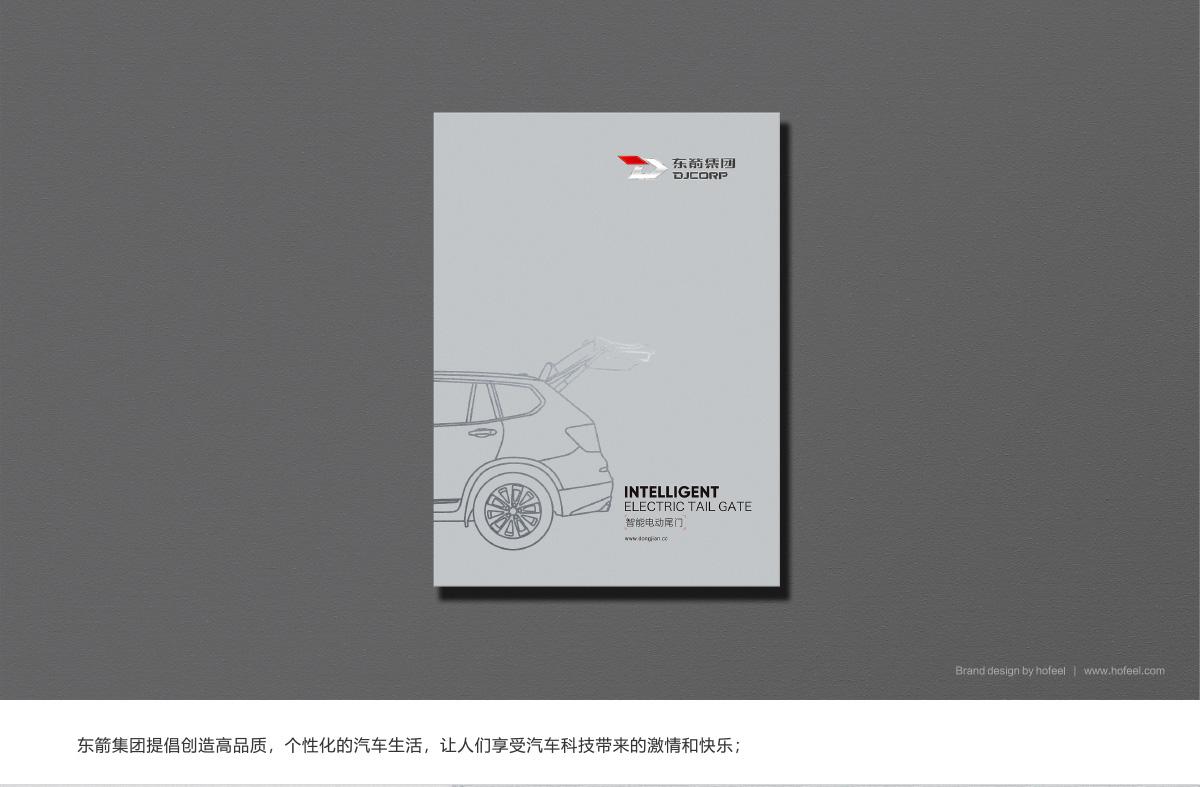 东箭集团品牌形象/画册设计效果展示4