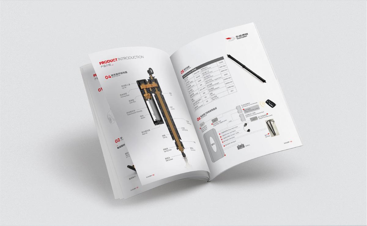 东箭集团品牌形象/画册设计效果展示6