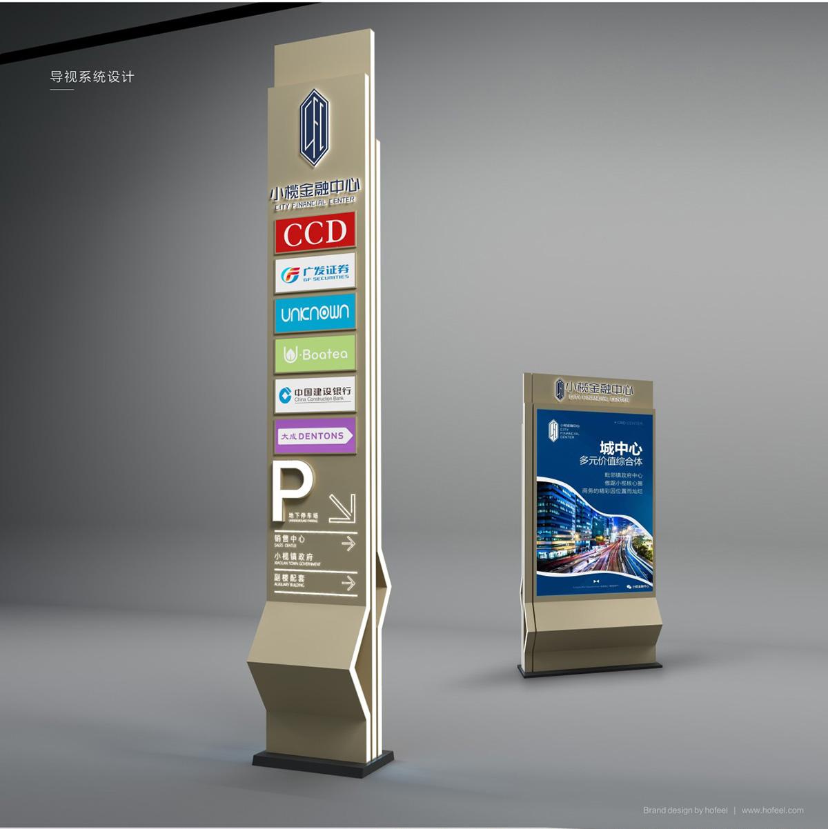 金融中心品牌形象/招商画册设计8