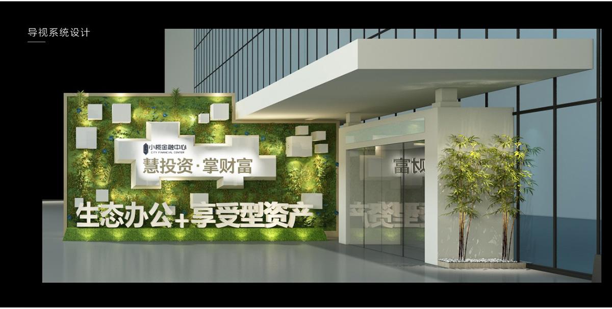 金融中心品牌形象/招商画册设计10