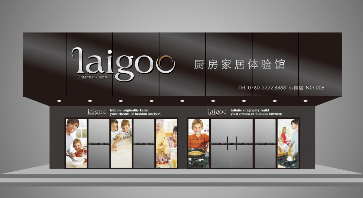 德国莱谷电气品牌形象/宣传画册/LOGO VI设计17