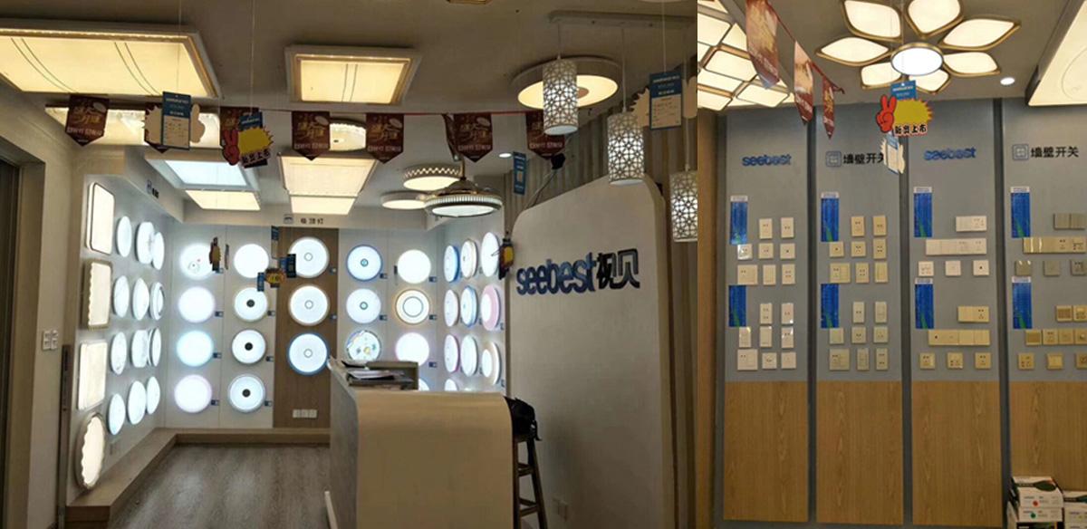 视贝照明品牌设计/展厅设计/包装设计效果图11