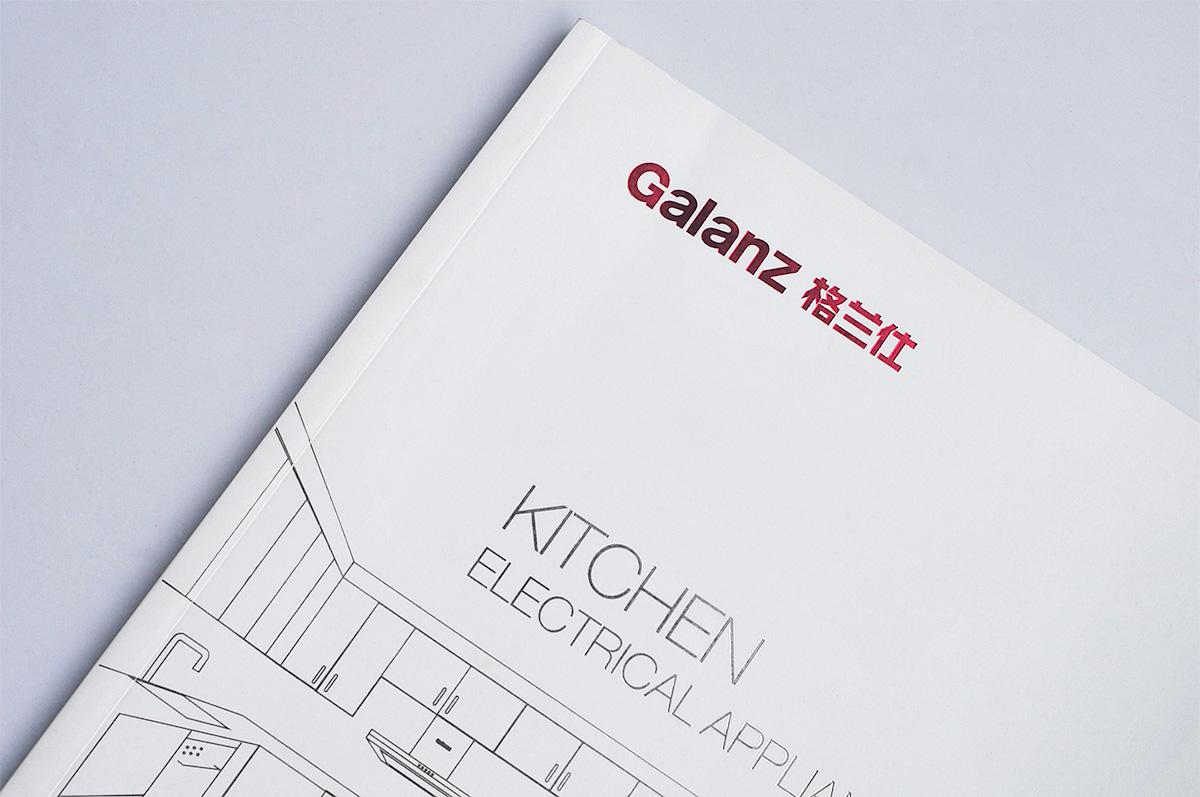 格蘭仕品牌宣傳畫冊設計/包裝設計效果圖