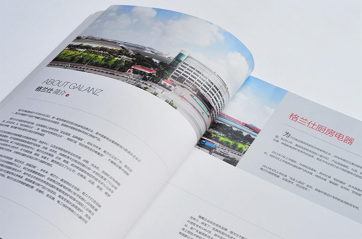 格蘭仕品牌宣傳畫冊設計/包裝設計效果圖1