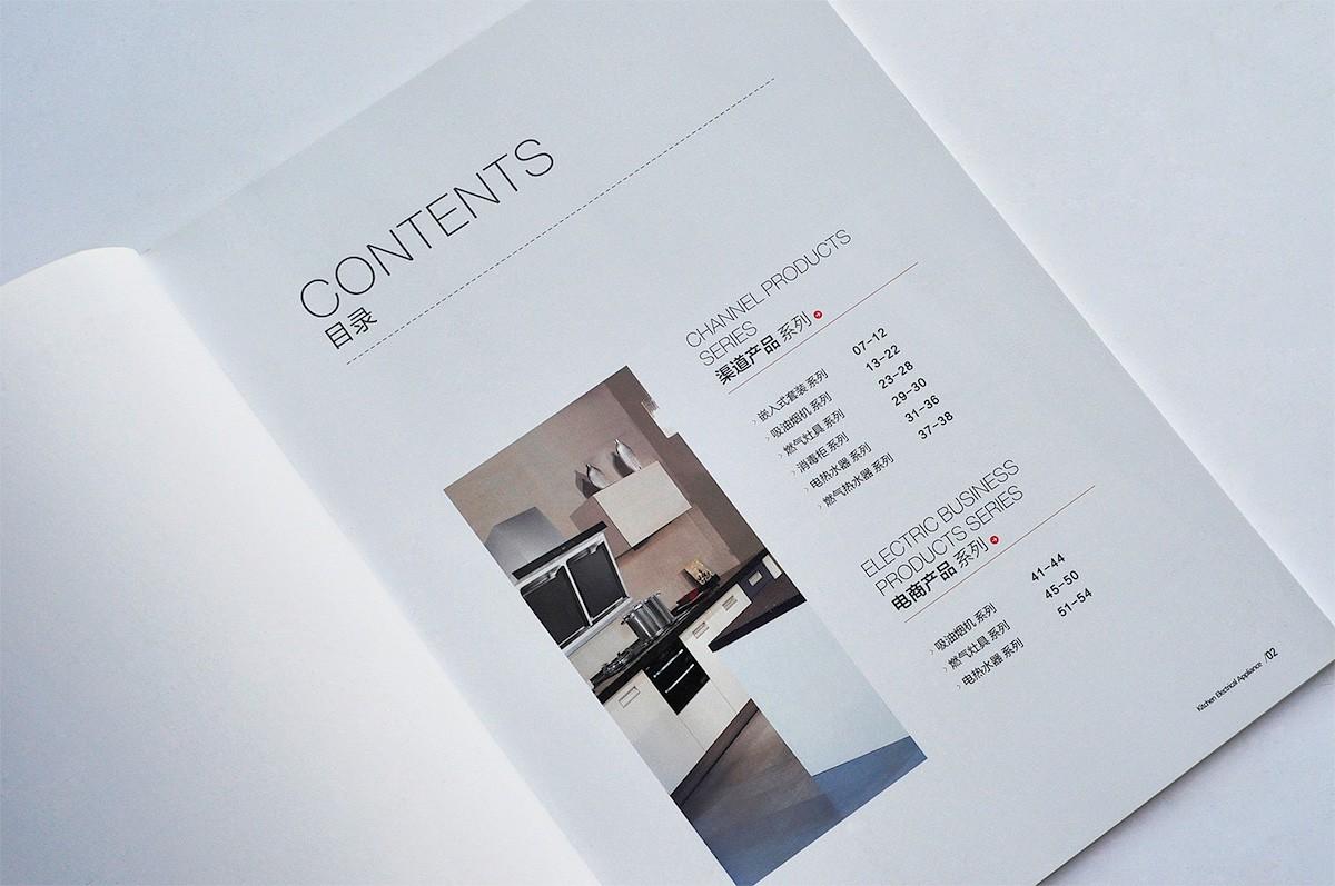 格蘭仕品牌宣傳畫冊設計/包裝設計效果圖2