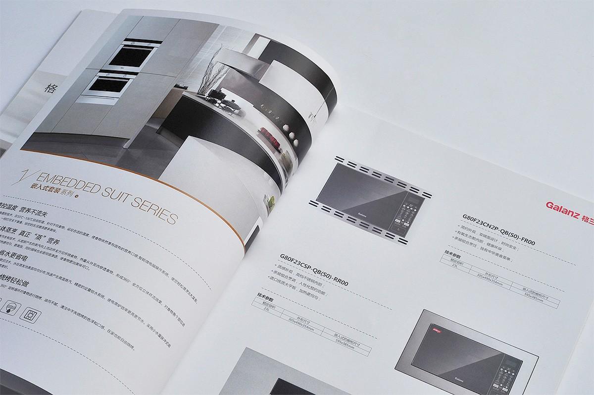 格蘭仕品牌宣傳畫冊設計/包裝設計效果圖3