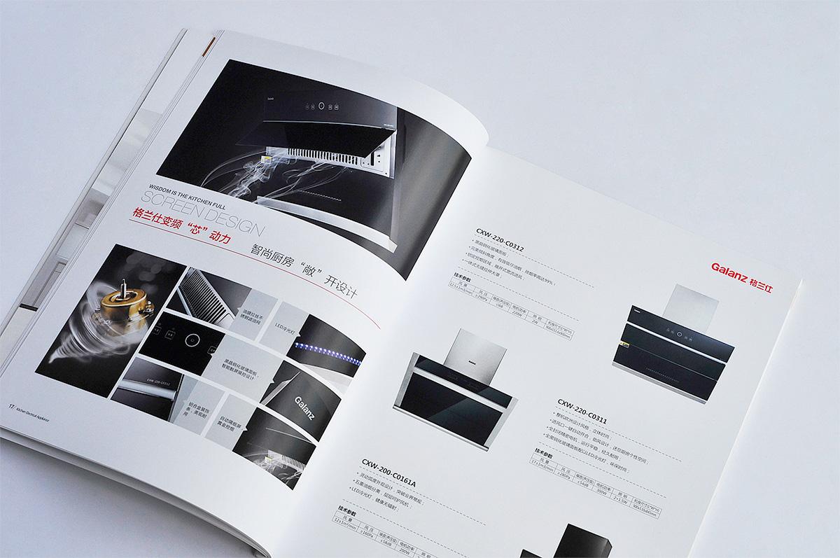 格蘭仕品牌宣傳畫冊設計/包裝設計效果圖4
