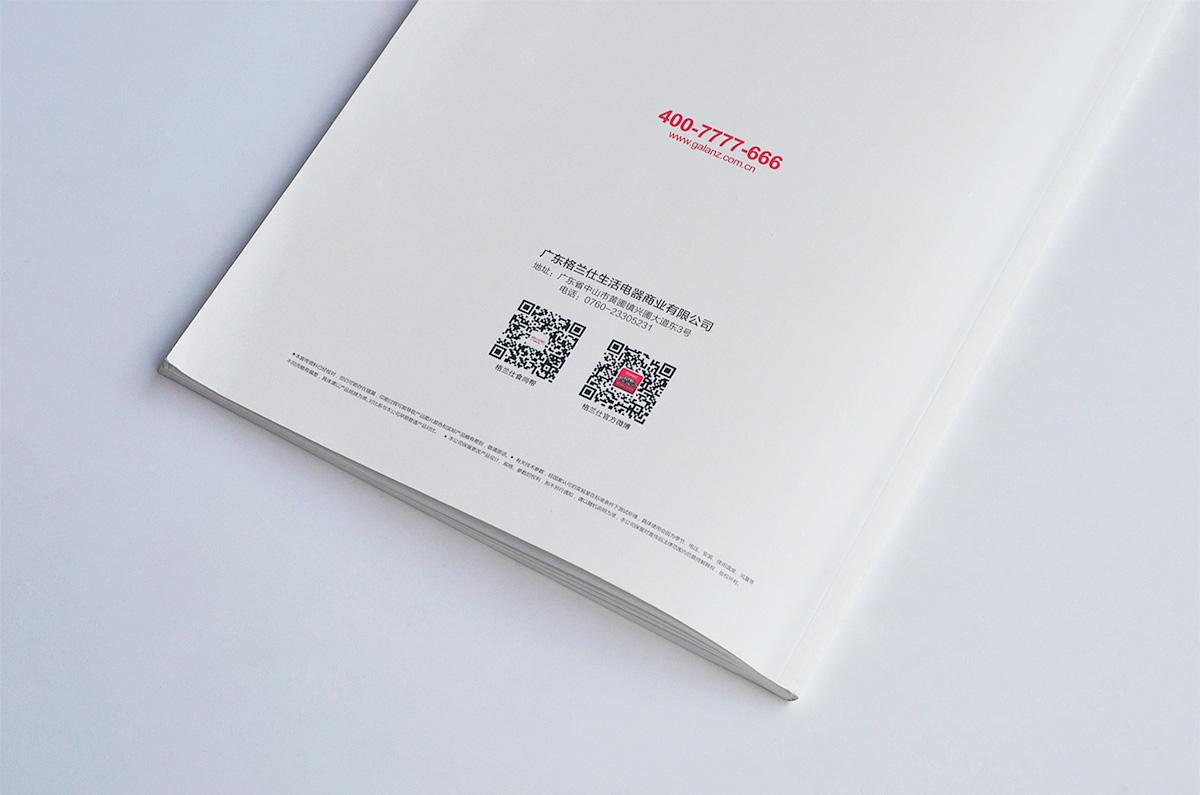 格蘭仕品牌宣傳畫冊設計/包裝設計效果圖7