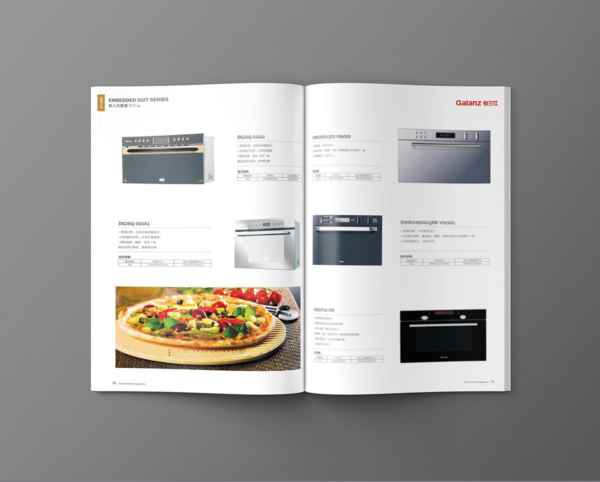 格蘭仕品牌宣傳畫冊設計/包裝設計效果圖8