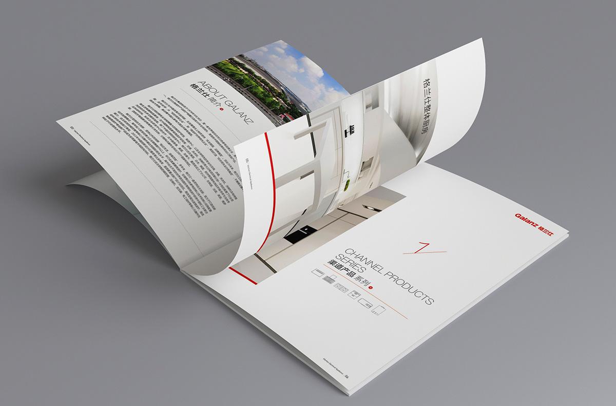 格蘭仕品牌宣傳畫冊設計/包裝設計效果圖9