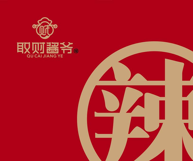 取财酱爷品牌设计策划 /包装设计/LOGO设计
