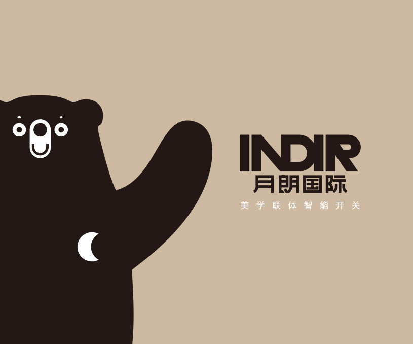 月朗国际品牌设计策划